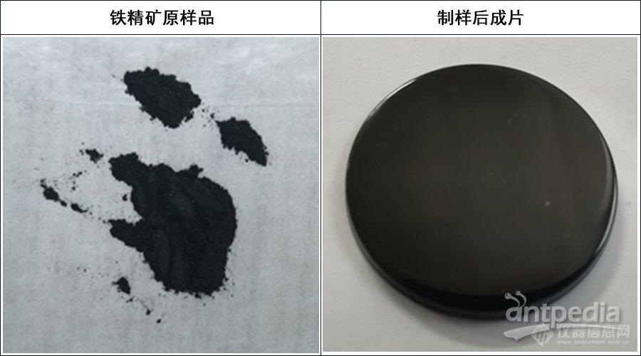 3.铁精矿玻璃熔片.jpg