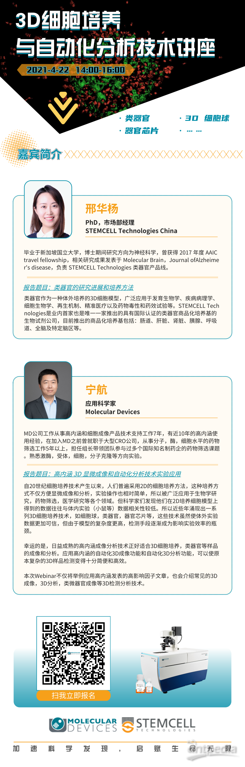 WeChat Image_20210409135025.png
