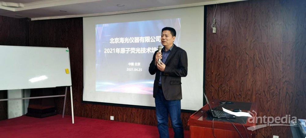 2021年海光原子荧光培训班成功举办1.jpg