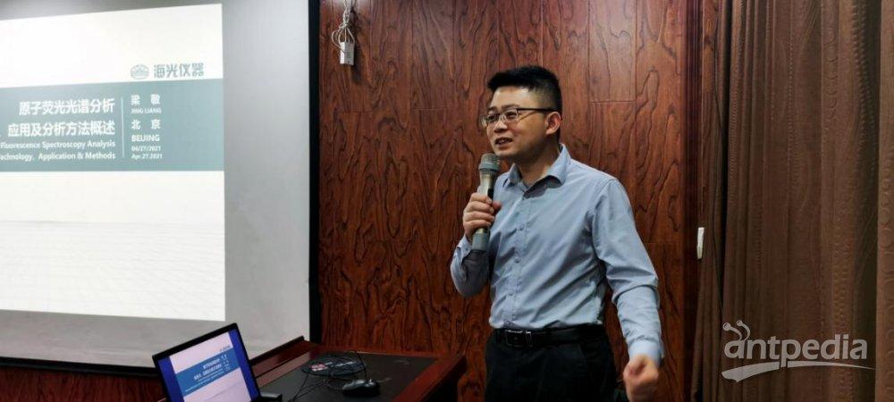 2021年海光原子荧光培训班成功举办4.jpg