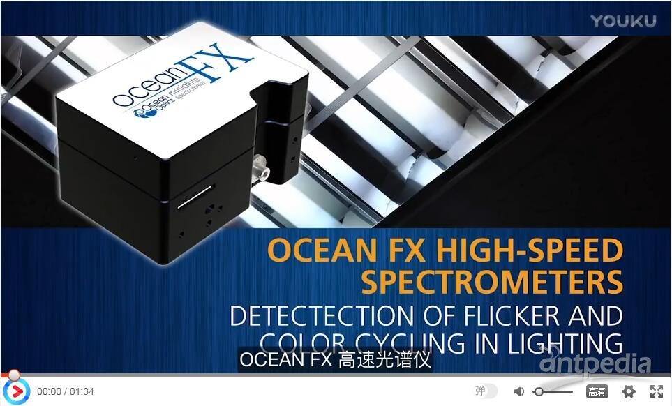 Ocean FX在照明频闪和颜色测量中的应用