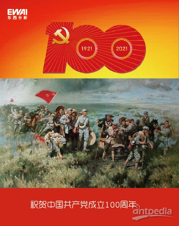 建党100年.png