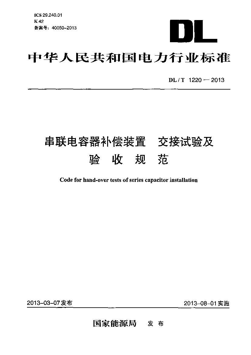 串联电容器补偿装置 交接试验及验收规范