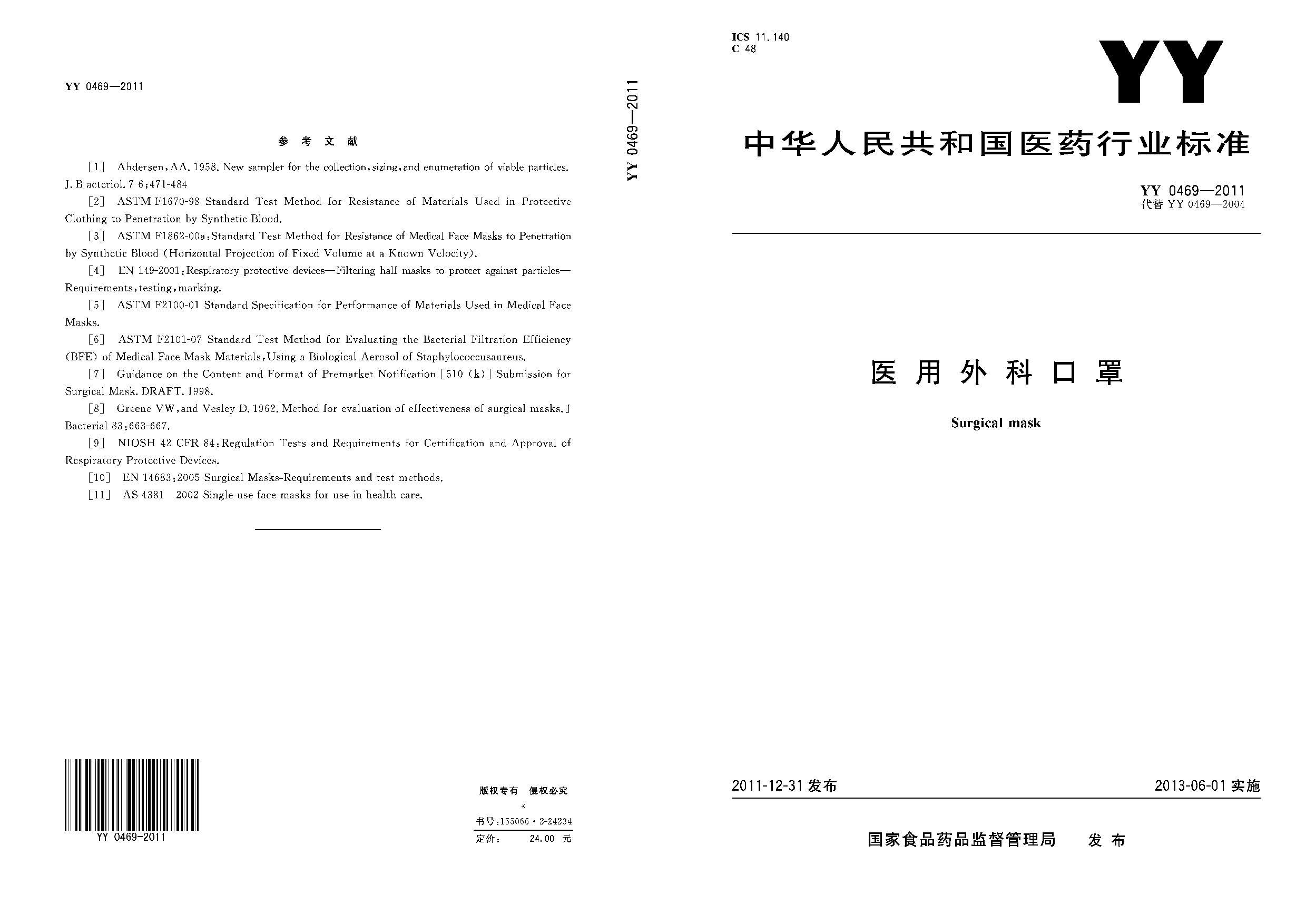 yy0469-2011 surgical mask